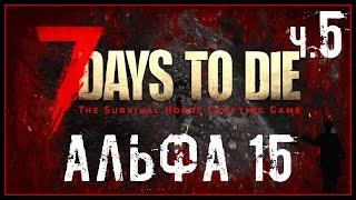 7 Days to Die [Alpha 15] #05 - Путь Наружу!(Здравствуйте, меня зовут Славик, и я Одессит. 7 Days to Die предлагаем вам попытаться пережить Зомби-Постапокали..., 2016-10-11T13:00:03.000Z)