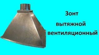 Зонт вытяжной вентиляционный.  Часть 1(, 2016-02-23T04:39:12.000Z)