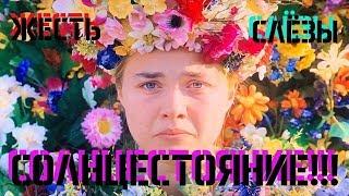 "ЖЕСТЬ ПОД СОЛНЦЕМ! (Обзор По Фасту ""Солнцестояние"")"