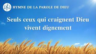 Musique chrétienne en français « Seuls ceux qui craignent Dieu vivent dignement »