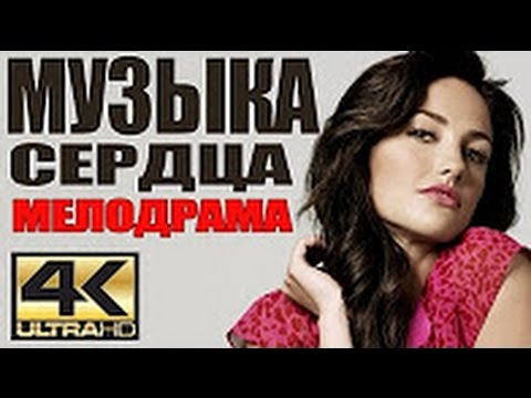 Najlepsze Polsky filmy HD - Music of the Heart 2016 - ROSYJSKI nowy melodramat