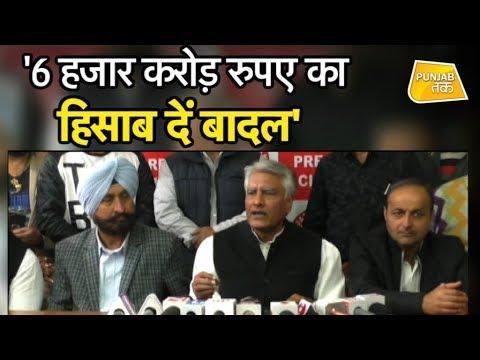 'धर्म को व्यापार बना दिया अकाली दल ने' | Punjab Tak