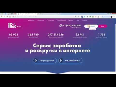 Заработок на IPweb-Регистрация,обзор,вывод денег.