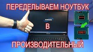 Qiziqarli ta'mirlash/yangilash tizza Samsung NP310e5C. Celeron b820 Core i7-3610QM o'zgartirish.