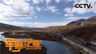 《军事纪实》 20200421 勇闯川藏线的汽车女兵  CCTV军事