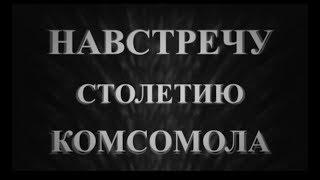 Навстречу столетию Комсомола