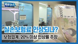 """실손보험료 인상 초읽기… 보험업계 """"20%이상 인상해야…"""