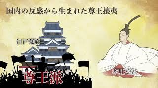 このチャンネルでは、今回坂本龍馬についてを4話に分け説明していきます...