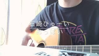 石崎ひゅーい - おっぱい