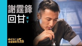 謝霆鋒 Nicholas Tse《回甘》[Official MV]