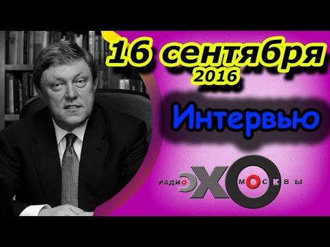 Григорий Явлинский  радиостанция Эхо Москвы