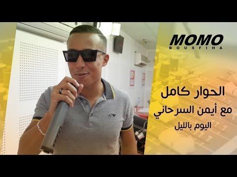 Momo avec Aymane Serhani - الحوار كامل مع أيمن السرحاني اليوم بالليل