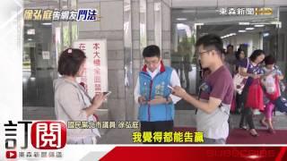 請10個也不夠! 徐弘庭開放律師「認養」告網友-東森新聞HD thumbnail