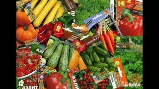 Обзор семян  -1 часть (томаты и другие культуры)