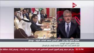 باحث سياسي: روسيا تسعى لتقوية العلاقات مع الدول العربية من أجل الأزمة السورية