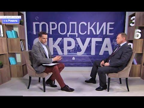 Глава города Рошаль Алексей Артюхин о перспективах города.
