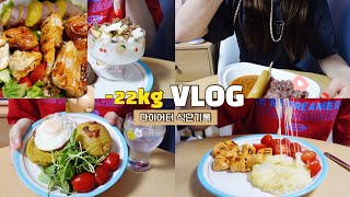 sub)diet vlog다이어트식단 뭐먹지?고민될때 …