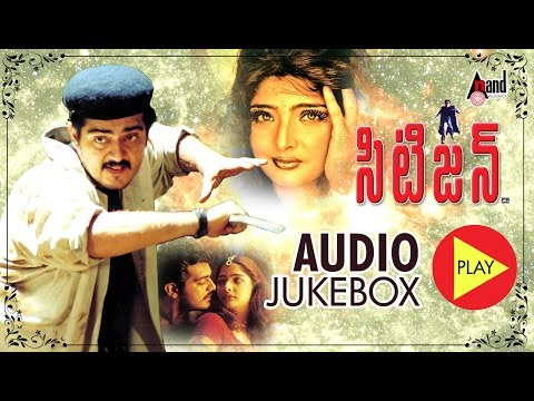 Citizen | Full Songs JukeBox | Ajith Kumar | Vasundara Das | Meena | Telugu Old Songs