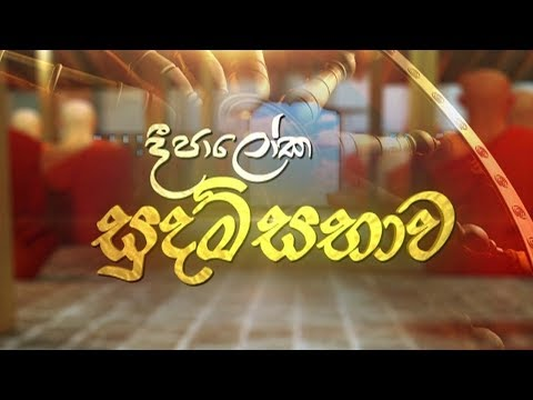 Deepaloka Sudam Sabhawa - Poson Poya  - විඳීම් සහ රිදීම්