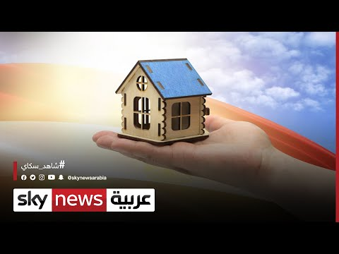 حلم شراء المسكن في مصر أصبح قريب المنال | #الاقتصاد  - 04:54-2021 / 6 / 10