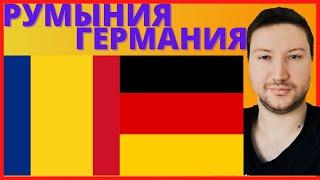 РУМЫНИЯ ГЕРМАНИЯ УКРАИНА ФИНЛЯНДИЯ ШВЕЙЦАРИЯ ЛИТВА ПРЯМАЯ ТРАНСЛЯЦИЯ ПРОГНОЗОВ