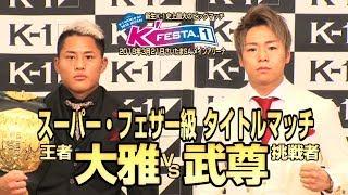 「K-1 WORLD GP」3.21(水・祝)さいたま 三度目の激突 スーパー・フェザー級王者 大雅vs挑戦者・武尊が決定!