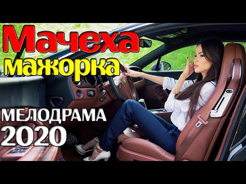 Мелодрама 2020! Мачеха мажорка! Русские мелодрамы 2020 новинки смотреть онлайн HD 1080P