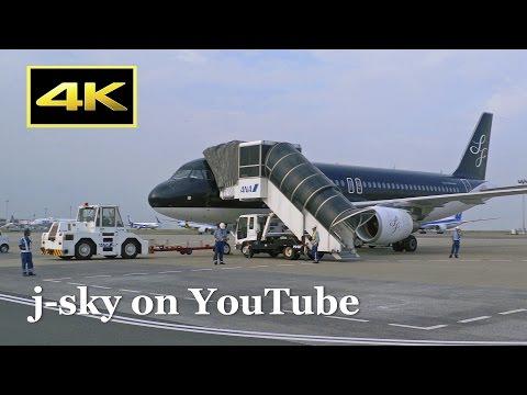[4K] Full Flight Starflyer Airbus A320 from Tokyo Haneda to Osaka Kansai / 羽田~関西 スターフライヤー ANA コードシェア