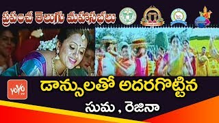 Anchor Suma and Regina & Other Actresses Dance Performance @ World Telugu Conference|YOYO TV Channel