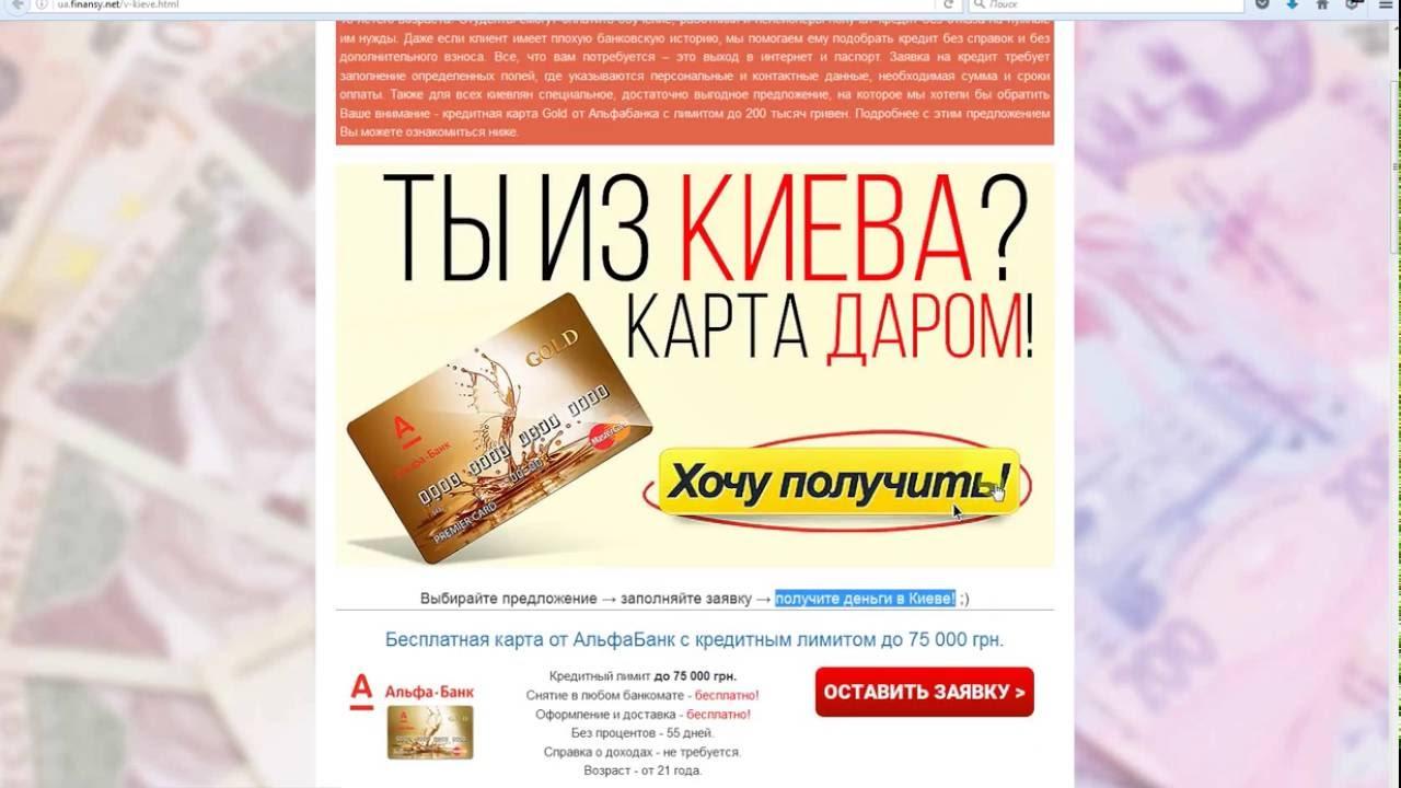 взять кредит онлайн в новосибирске на карту