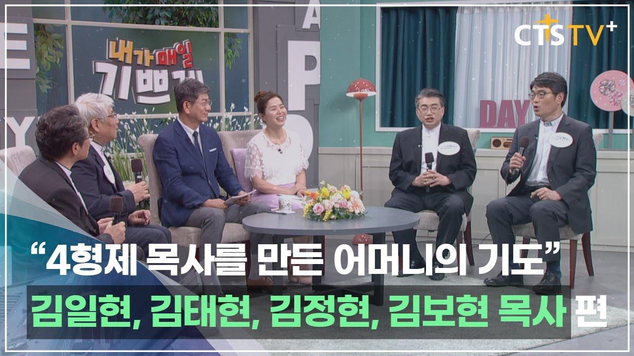 CTS 내가 매일 기쁘게 - 4형제 목사를 만든 어머니의 기도(김일현, 김태현, 김정현, 김보현 목사)