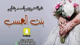 اجمل شيلة عروسه    بنت الحسب    افخم شيله مدح العروس واهلها باسم بشاير