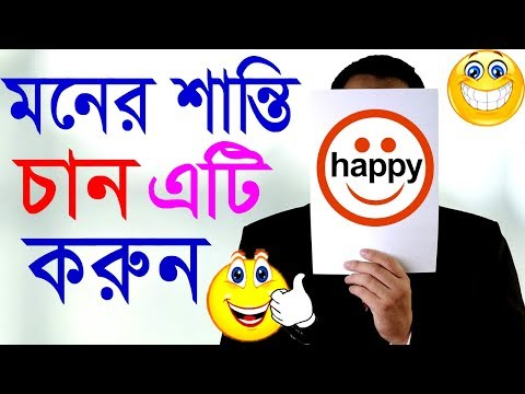 how to be happy all the time || motivational video in bangla