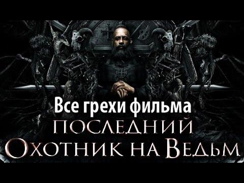 Все грехи фильма Последний охотник на ведьм