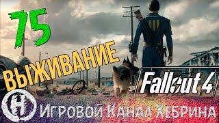 Fallout 4 - Выживание - Часть 75 DLC Nuka World