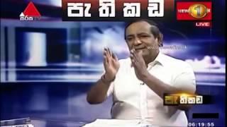 Pathikada, Sirasa Tv with Bandula Jayasekara 23rd of April 2019, IGP, Nimal Lewke Thumbnail