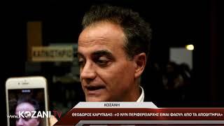 Θ. Καρυπίδης:
