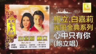 Video 鮑立 Bao Li - 心中只有你 Xin Zhong Zhi You Ni (Original Music Audio) download MP3, 3GP, MP4, WEBM, AVI, FLV Agustus 2017