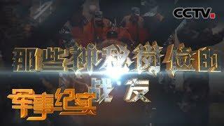 《军事纪实》 20191212 那些神秘岗位的战友| CCTV军事