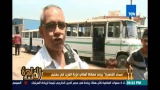مساء القاهرة .. يرصد معاناة أهالي عزبة العرب في بهتيم