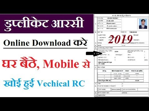 Download Duplicate RC/Vehicle Registration Certificate Online,How To Get Lost RC Online