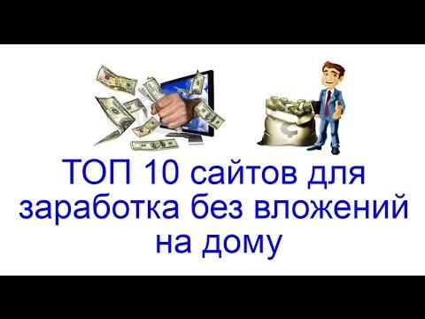 ТОП 10 сайтов для заработка на дому без вложений на дому через интернете, реально и легальноиз YouTube · Длительность: 15 мин20 с