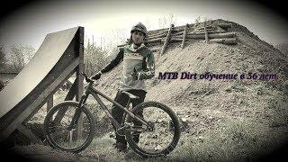 MTB Dirt обучение в 36 лет.(FreeRRRide)