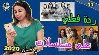 ردة  فعلي على مسلسلات رمضان  2020 / ياقوت و عنبر/ سلمات أبو البنات ....اوغيرهم