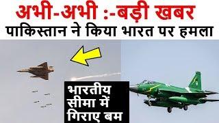 High Alert : पाकिस्तान ने किया भारत पर हमला, Pakistan attack on india