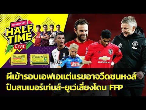ผีเข้ารอบเอฟเอแต่แรชอาจวืดชนหงส์,ปืนสนเมอร์เท่นส์,ยูเว่เสี่ยงโดน FFP | Siamsport Halftime 16.01.63