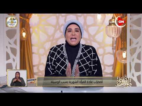 قلوب عامرة - د.نادية عمارة توضح حكم - أضطراب عادة المرأة الشهرية  بسبب الوسيلة-
