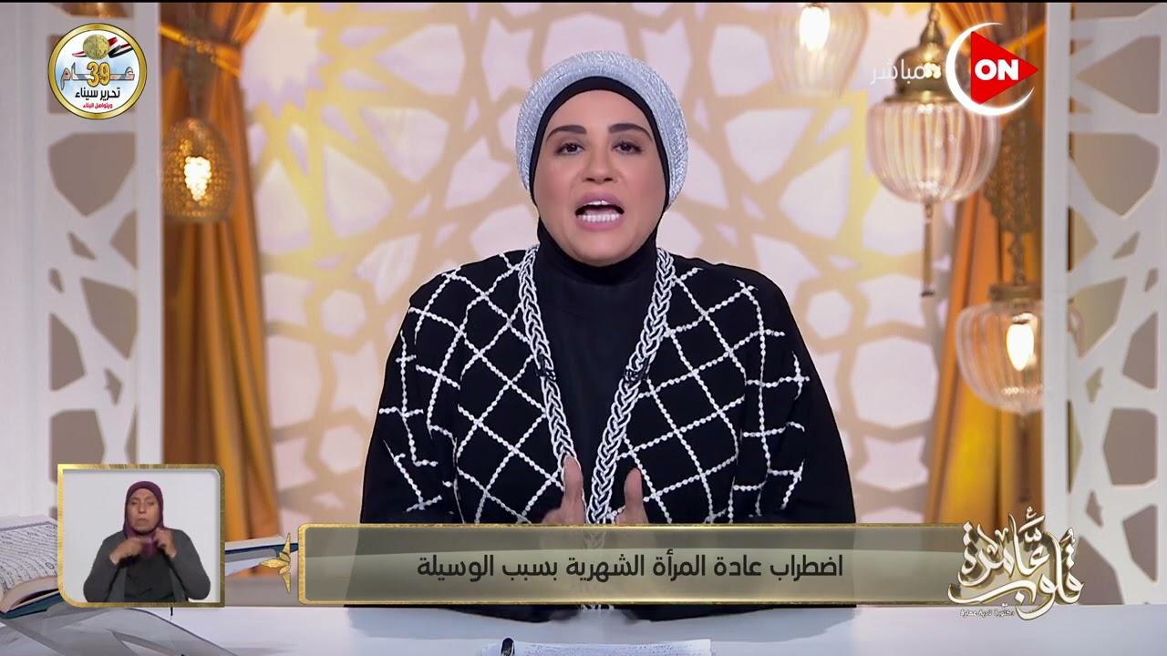 قلوب عامرة - د.نادية عمارة توضح حكم - أضطراب عادة المرأة الشهرية  بسبب الوسيلة-  - 18:59-2021 / 4 / 30