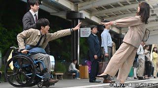 つぐみ(山本美月)が駅のホームから転落した。車いすから懸命に手を伸...