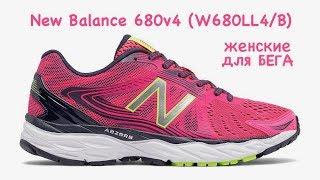 New Balance 680v4 (W680LL4/B)